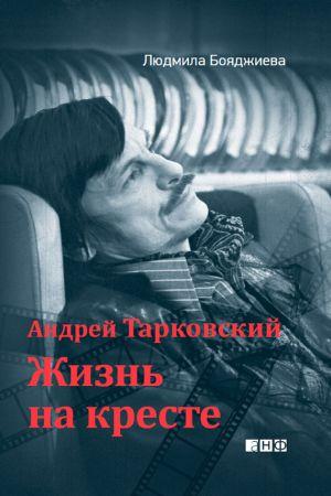 andrey-tarkovskiy-zhizn-na-kreste-73422